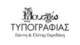 Museum_Typo_Chania